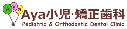 Aya小児・矯正歯科 | 熊本県天草市の小児歯科、矯正歯科の専門歯科医院